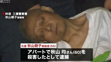 東京都三鷹市元夫ハンマー殺人1.jpg