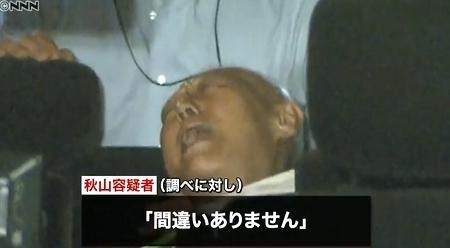 東京都三鷹市元夫ハンマー殺人3.jpg