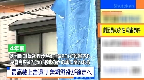 東京都中野区の加賀谷理沙殺人で戸倉高広に無期懲役.jpg