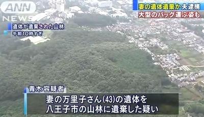 東京都八王子市の山林に妻殺害死体遺棄2.jpg