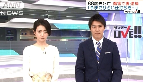 東京都北区高齢夫杖で殴られ死亡.jpg