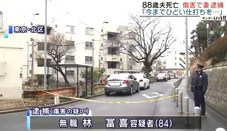 東京都北区高齢夫杖で殴られ死亡1.jpg