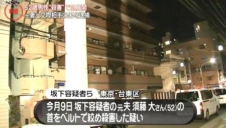 東京都台東区マンション男性殺人1.jpg