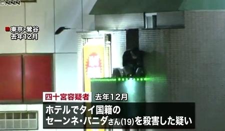 東京都台東区ラブホテル風俗譲殺人2.jpg