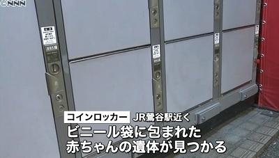 東京都台東区JR鶯谷駅ロッカー嬰児死体遺棄3.jpg