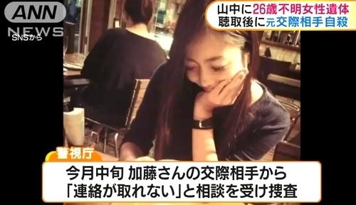 東京都大田区26歳女性殺人死体遺棄2.jpg