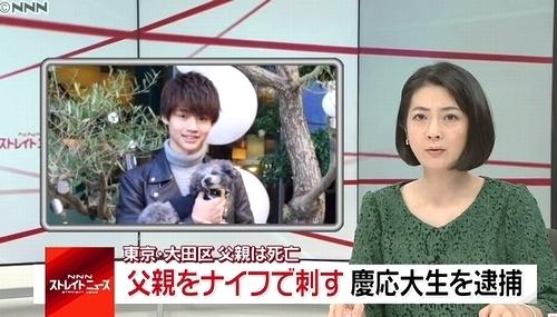 東京都大田区慶應大学生父親刺殺事件.jpg