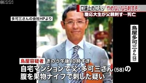 東京都大田区慶應大学生父親刺殺事件2.jpg