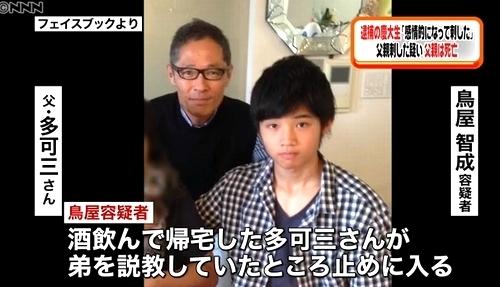 東京都大田区慶應大学生父親刺殺事件3.jpg