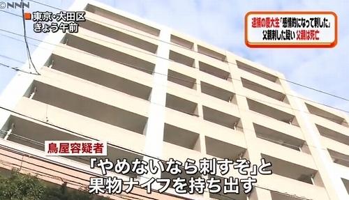 東京都大田区慶應大学生父親刺殺事件4.jpg