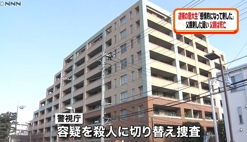 東京都大田区慶應大学生父親刺殺事件6.jpg