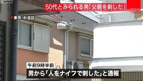 東京都杉並区下高井戸父親殺人事件1.jpg