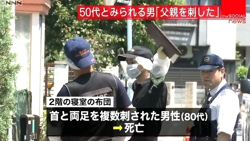 東京都杉並区下高井戸父親殺人事件2.jpg