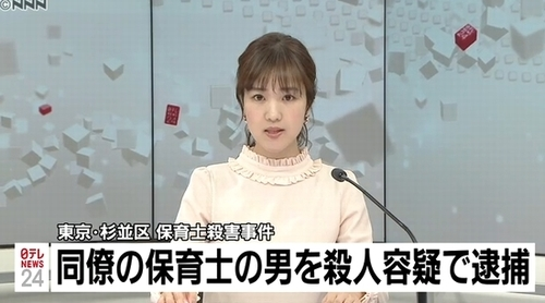 東京都杉並区女性保育士惨殺で同僚男逮捕.jpg