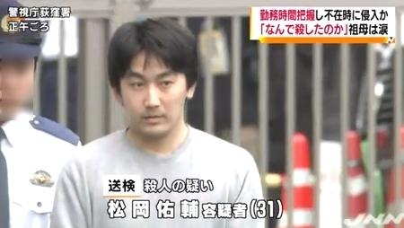 東京都杉並区女性保育士惨殺で同僚男逮捕1.jpg