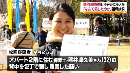 東京都杉並区女性保育士惨殺で同僚男逮捕2.jpg