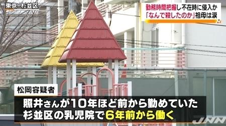 東京都杉並区女性保育士惨殺で同僚男逮捕3.jpg
