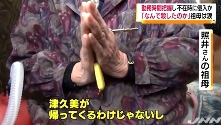 東京都杉並区女性保育士惨殺で同僚男逮捕4.jpg