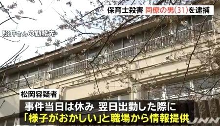 東京都杉並区女性保育士惨殺で同僚男逮捕5.jpg