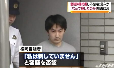 東京都杉並区女性保育士惨殺で同僚男逮捕6.jpg