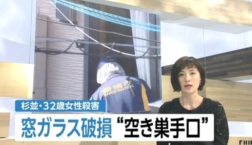 東京都杉並区女性保育士殺人事件.jpg