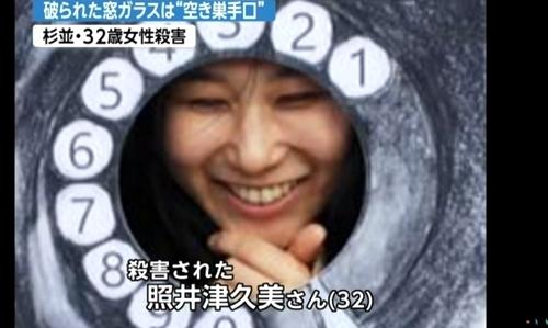 東京都杉並区女性保育士殺人事件2a.jpg