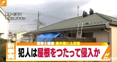 東京都杉並区女性保育士殺人事件7.jpg
