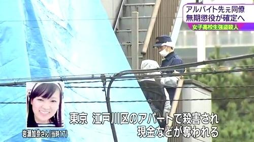 東京都江戸川区の高3岩瀬加奈殺人事件_無期懲役確定.jpg