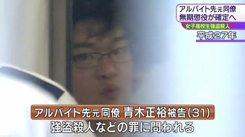 東京都江戸川区の高3岩瀬加奈殺人事件_無期懲役確定1.jpg