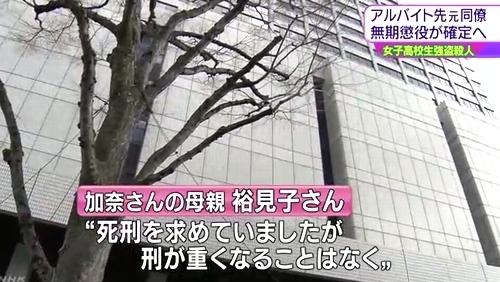 東京都江戸川区の高3岩瀬加奈殺人事件_無期懲役確定3.jpg