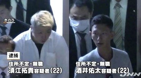 東京都江東区女性アポ電殺人で3人逮捕3.jpg