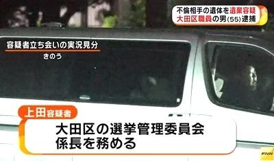 東京都江東区新木場の不倫女性殺害事件4.jpg