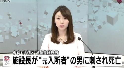 東京都渋谷区児童養護施設長惨殺事件.jpg