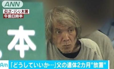 東京都渋谷区父親遺体放置遺棄.jpg