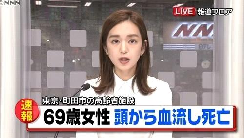 東京都町田市高齢者施設女性殺人.jpg