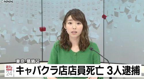 東京都葛飾区キャバクラ店員殺害.jpg