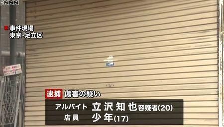 東京都葛飾区キャバクラ店員殺害2.jpg