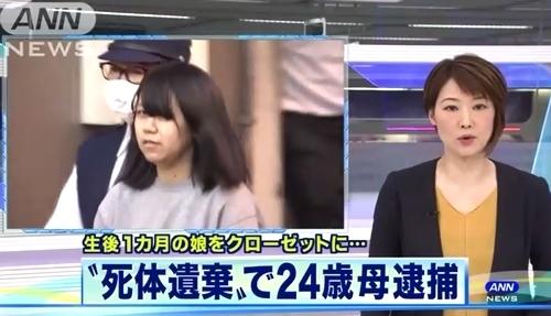 東京都豊島区乳女児殺人死体遺棄.jpg