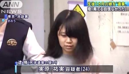 東京都豊島区乳女児殺人死体遺棄1.jpg