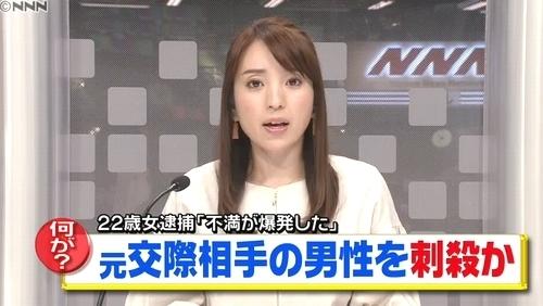 東京都足立区元交際男性殺人事件.jpg