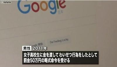 東京高裁が逮捕歴削除認めず_グーグル勝利1.jpg