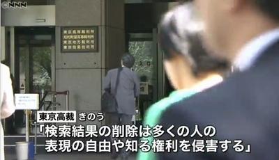 東京高裁が逮捕歴削除認めず_グーグル勝利3.jpg