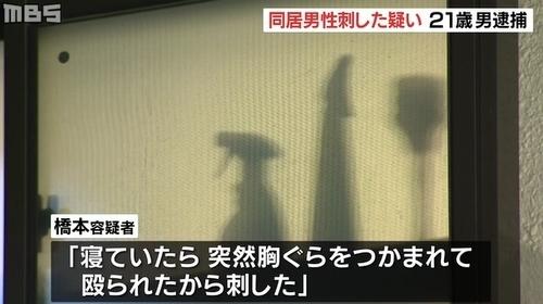 東大阪市義理の父親殺人未遂2.jpg