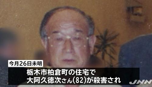 栃木市柏倉町強盗殺人致傷で少年逮捕1.jpg