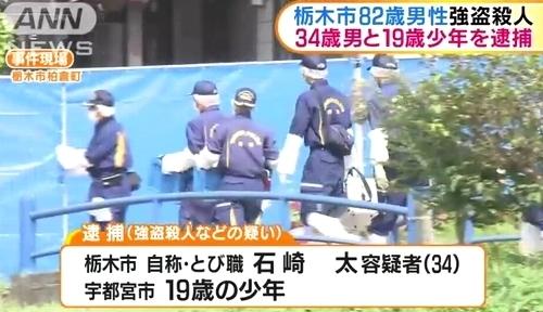 栃木市柏倉町強盗殺人致傷で少年逮捕3.jpg