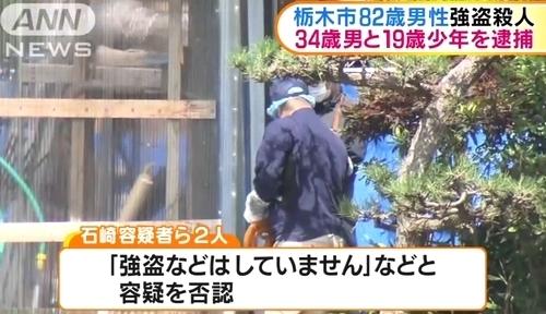 栃木市柏倉町強盗殺人致傷で少年逮捕4.jpg
