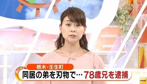 栃木県壬生町74歳男性殺害事件.jpg