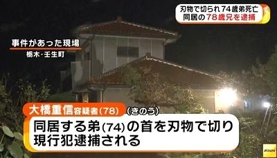 栃木県壬生町74歳男性殺害事件2.jpg