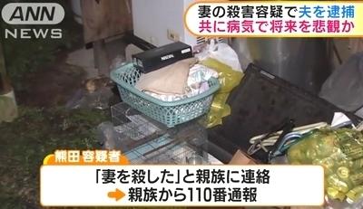 栃木県大田原市妻殺害事件2.jpg