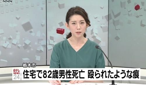 栃木県栃木市高齢男性強盗殺人.jpg